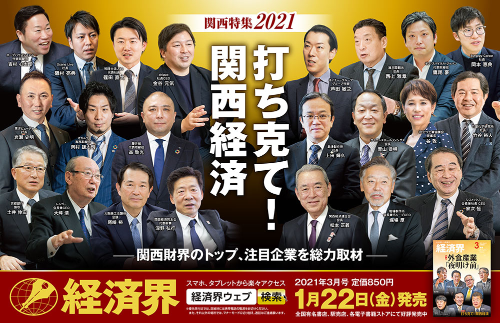 「打ち克て!関西経済」中吊りポスター